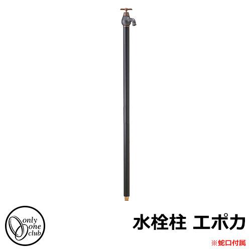 水栓柱 立水栓 エポカ 蛇口付属 一口水栓柱 イメージ:マットブラック(B) オンリーワンクラブ