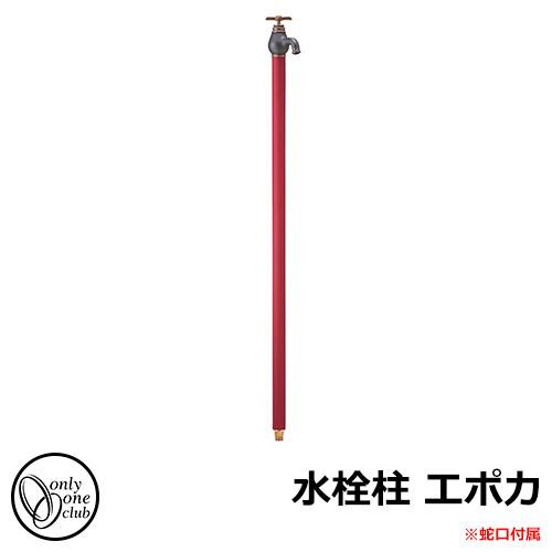 水栓柱 立水栓 エポカ 蛇口付属 一口水栓柱 イメージ:マットワインレッド(MW) オンリーワンクラブ