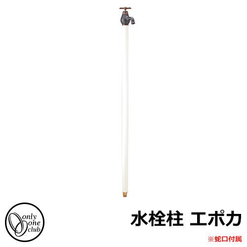 水栓柱 立水栓 エポカ 蛇口付属 一口水栓柱 イメージ:バニラ(V) オンリーワンクラブ