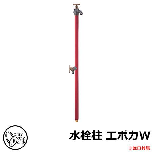水栓柱 立水栓 エポカW 蛇口付属 二口水栓柱 イメージ:マットワインレッド(MW) オンリーワンクラブ
