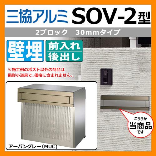 郵便ポスト 郵便受け SOV2型 アーバングレー 埋め込みポスト 2ブロック 首長30タイプ SOV-F30W-MUC 三協アルミ 送料無料