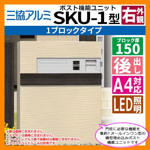 郵便ポスト SKU-1型 150mm用 1ブロックタイプ 壁埋め込み 右コーナー用 三協アルミ 送料無料