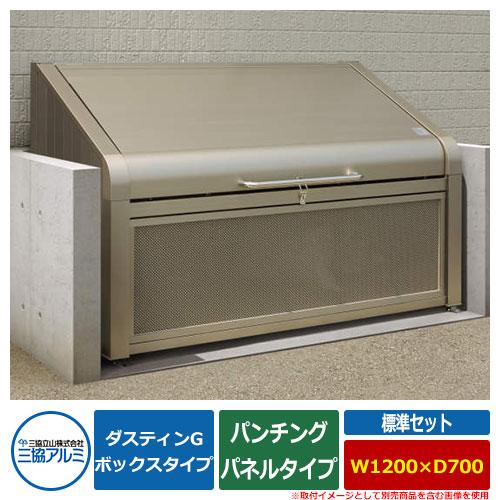 ゴミ箱 ダストボックス 三協アルミ ゴミ収納庫 ダスティンG ボックスタイプ パンチングパネルタイプ 標準セット サイズ:W1200×D700 呼称:1207 業務用 ゴミ収集庫 クリーンボックス 三協立山アルミ GBX-P