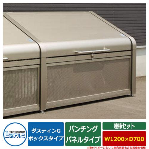 ゴミ箱 ダストボックス 三協アルミ ゴミ収納庫 ダスティンG ボックスタイプ パンチングパネルタイプ 連棟セット サイズ:W1200×D700 呼称:1207 業務用 ゴミ収集庫 クリーンボックス 三協立山アルミ GBX-P