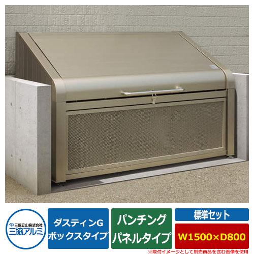 ゴミ箱 ダストボックス 三協アルミ ゴミ収納庫 ダスティンG ボックスタイプ パンチングパネルタイプ 標準セット サイズ:W1500×D800 呼称:1508 業務用 ゴミ収集庫 クリーンボックス 三協立山アルミ GBX-P
