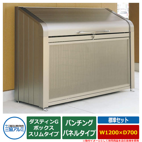 ゴミ箱 ダストボックス 三協アルミ ゴミ収納庫 ダスティンG ボックススリムタイプ パンチングパネルタイプ 標準セット サイズ:W1200×D700 呼称:1207 業務用 ゴミ収集庫 クリーンボックス 三協立山アルミ GBXS-P