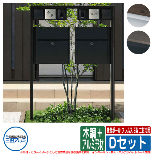 機能門柱 機能ポール フレムス 2型 二世帯用 Dセット 木調+アルミ形材 照明:PE1型 インターホン・表札別売 三協アルミ