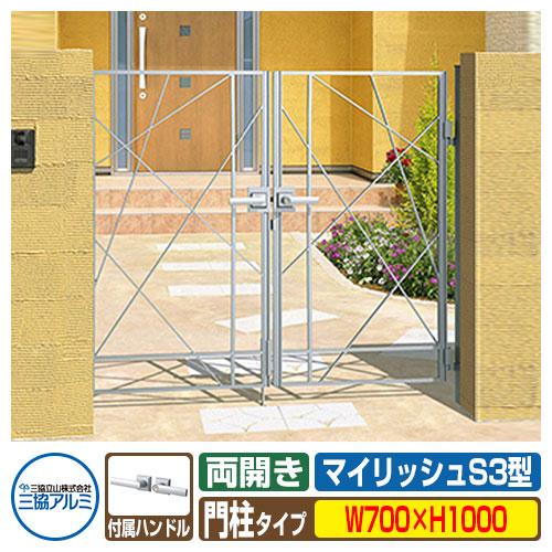 鋳物扉 マイリッシュS3型 両開き07-10タイプ 三協アルミ 三協立山アルミ