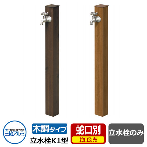 立水栓K1型 ウッディタイプ 一口水栓柱タイプ 水栓柱のみ 蛇口・ガーデンパンオプション 三協アルミ 三協立山アルミ