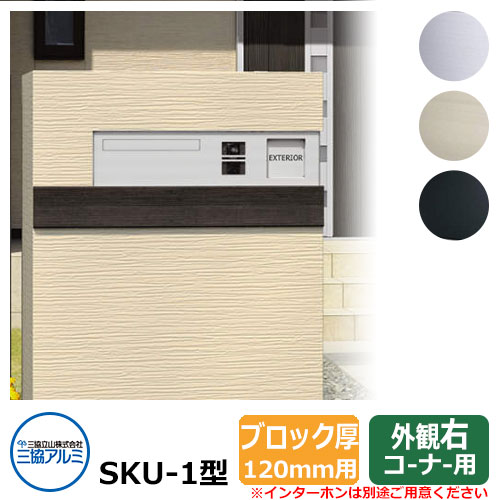 郵便ポスト SKU-1型 120mm用 1ブロックタイプ 壁埋め込み 右コーナー用 三協アルミ