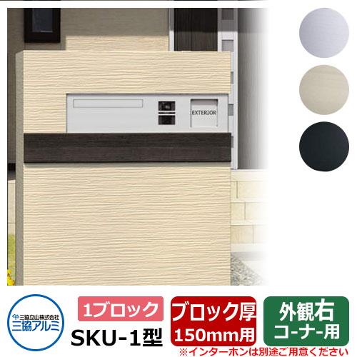 郵便ポスト SKU-1型 150mm用 1ブロックタイプ 壁埋め込み 右コーナー用 三協アルミ