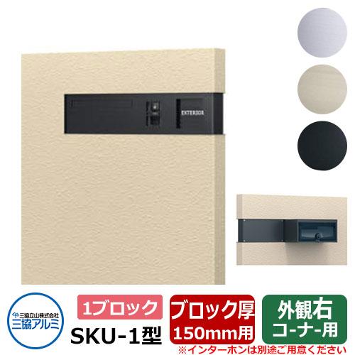 郵便ポスト SKU-1型 150mm用 1ブロックタイプ 壁埋め込み 右コーナー用 イメージ:ブラック 三協アルミ