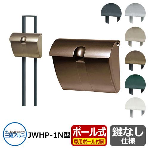 郵便ポスト JWHP型 ポールセット ポール付 ダイヤル錠なし JWHP-1N型 三協アルミ