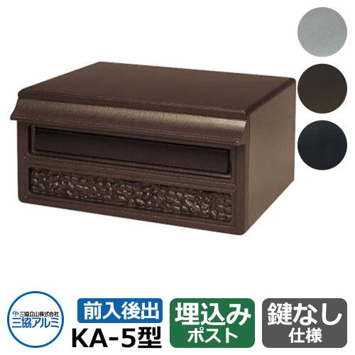 郵便ポスト KA-5型 壁埋め込み 本体のみ ブロンズ 三協アルミ