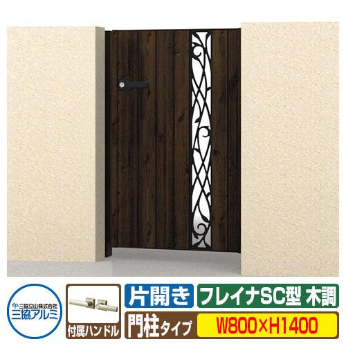 門扉 形材門扉 フレイナSC型 木調タイプ 片開きセット 門柱タイプ 呼称:0814(W800×H1400) 三協アルミ 三協立山アルミ WM-SC