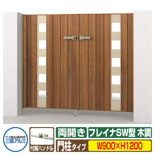 門扉 形材門扉 フレイナSW型 木調タイプ 両開きセット 門柱タイプ 呼称:0912(W900×H1200) 三協アルミ 三協立山アルミ WM-SW
