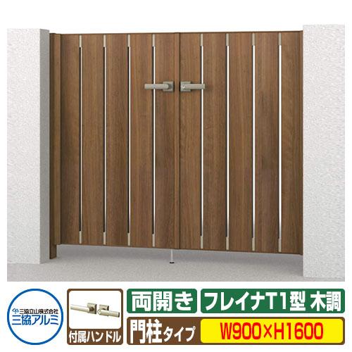門扉 形材門扉 フレイナT1型 木調タイプ 両開きセット 門柱タイプ 呼称:0916(W900×H1600) 三協アルミ 三協立山アルミ WM-T1