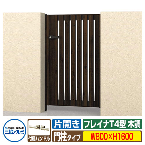 門扉 形材門扉 フレイナT4型 木調タイプ 片開きセット 門柱タイプ 呼称:0816(W800×H1600) 三協アルミ 三協立山アルミ WM-T4