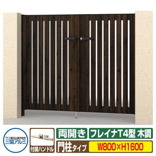 門扉 形材門扉 フレイナT4型 木調タイプ 両開きセット 門柱タイプ 呼称:0816(W800×H1600) 三協アルミ 三協立山アルミ WM-T4