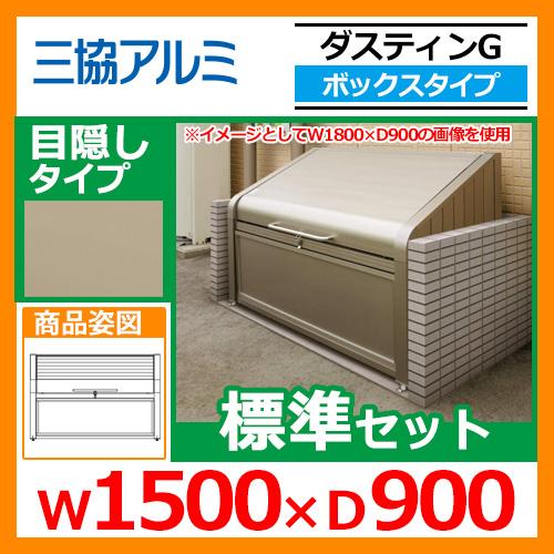 ゴミ箱 ダストボックス 三協アルミ ゴミ収納庫 ダスティンG ボックスタイプ 目隠しタイプ 標準セット サイズ:W1500×D900 呼称:1509 業務用 ゴミ収集庫 クリーンボックス 三協立山アルミ GBX-M 送料無料
