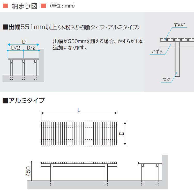 廊子缘的台阶窗外的窄走廊潮湿缘铝型NEA-9020K正面宽度2700*出来宽550*高450mm长椅室外三协铝三协立山铝