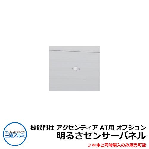 機能門柱 アクセンティア AT用 オプション 明るさセンサーパネル 本体と同時購入のみ販売可能 三協アルミ