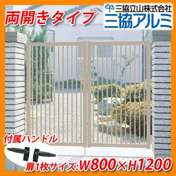 門扉 形材門扉 GS2 末広2型門扉 両開きタイプ・門柱タイプ 呼称:0812(W800×H1200) 三協アルミ 三協立山アルミ 送料無料