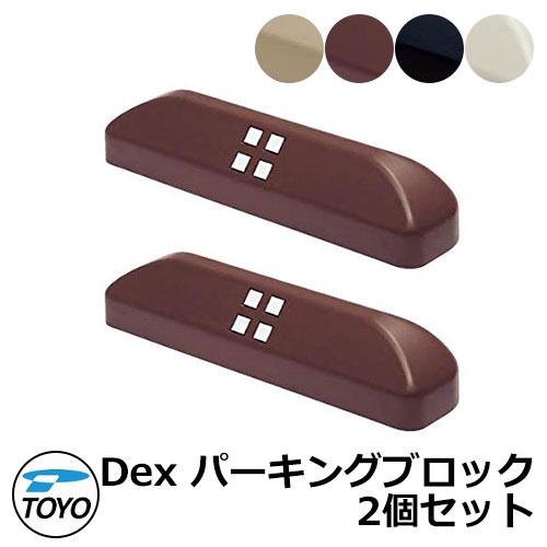 【駐車場用品】 DEX-PARKING-SET2 Dex パーキングブロック お得な2個セット 車止め