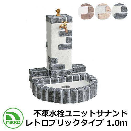 水栓柱 立水栓 不凍水栓ユニットサナンド レトロブリックタイプ 1.0m D-JX-RSPA-100 一口水栓柱 専用蛇口付 NIKKO ニッコー