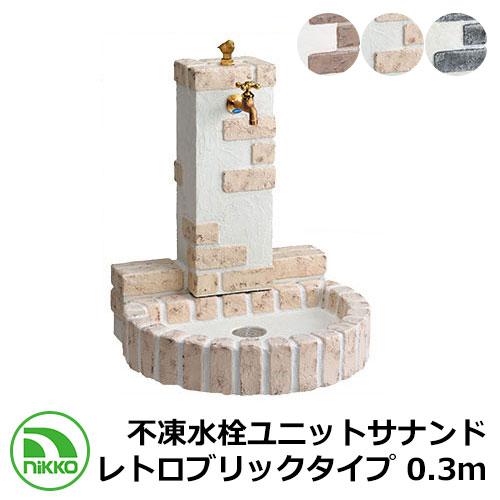 水栓柱 立水栓 不凍水栓ユニットサナンド レトロブリックタイプ 0.3m D-JX-RSPA-030 一口水栓柱 専用蛇口付 NIKKO ニッコー
