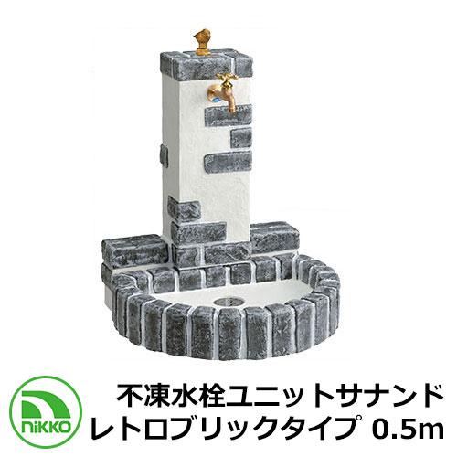 水栓柱 立水栓 不凍水栓ユニットサナンド レトロブリックタイプ 0.5m D-JX-RSPA-050PGL イメージ:ペパーグレイ 一口水栓柱 専用蛇口付 NIKKO ニッコー