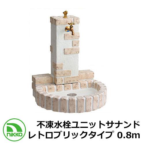 水栓柱 立水栓 不凍水栓ユニットサナンド レトロブリックタイプ 0.8m D-JX-RSPA-080MBE イメージ:マロンベージュ 一口水栓柱 専用蛇口付 NIKKO ニッコー