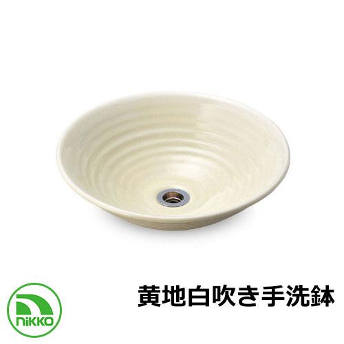 水鉢 ガーデンパン 黄地白吹き手洗鉢 美濃焼 nikko