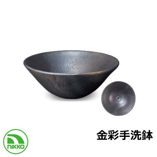 水鉢 ガーデンパン 金彩手洗鉢 信楽焼 nikko