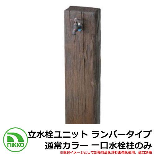 立水栓 立水栓ユニット ランバータイプ 通常カラー 一口水栓柱のみ 蛇口別 nikko
