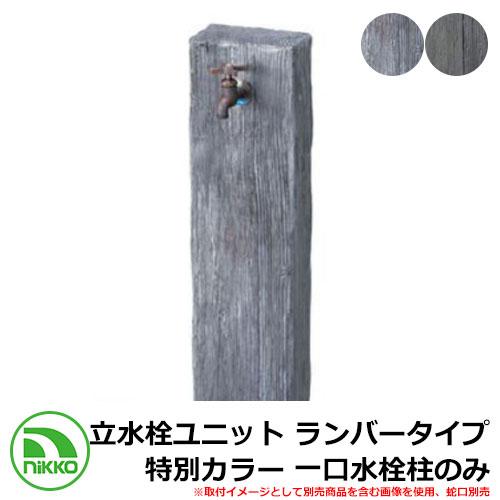 立水栓 立水栓ユニット ランバータイプ 特別カラー 一口水栓柱のみ 蛇口別 nikko