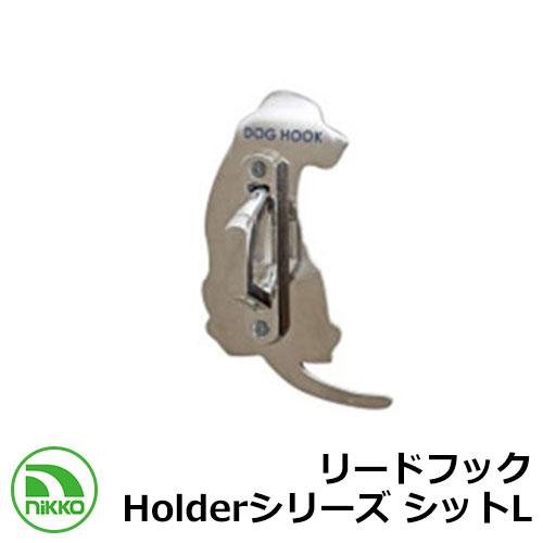 ペット用品 フック リードフック Holderシリーズ シットL NIKKO つなぎ留め わんこフック Lead hook
