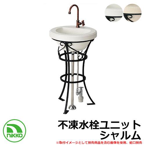 水栓柱 立水栓 不凍水栓ユニット シャルム D-PRN-RC-050 蛇口別 ニッコー nikko