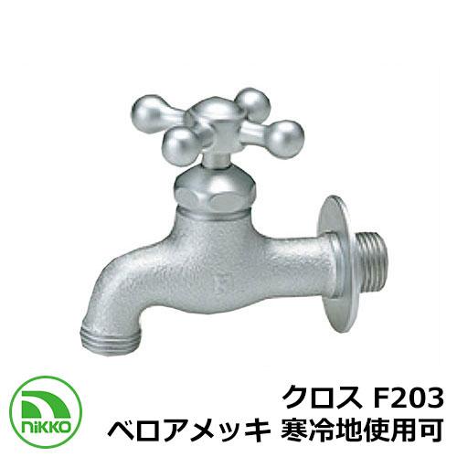 蛇口 クロス F203 ベロアメッキ 寒冷地使用可(受注生産) nikko ニッコー