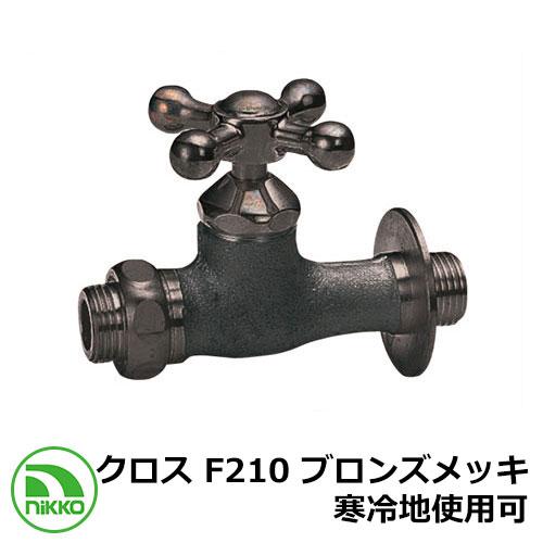蛇口 補助蛇口 クロス F210 ブロンズメッキ 寒冷地使用可(受注生産) nikko ニッコー