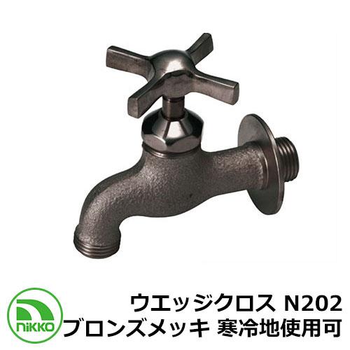 蛇口 ウエッジクロス N202 ブロンズメッキ 寒冷地使用可(受注生産) nikko ニッコー