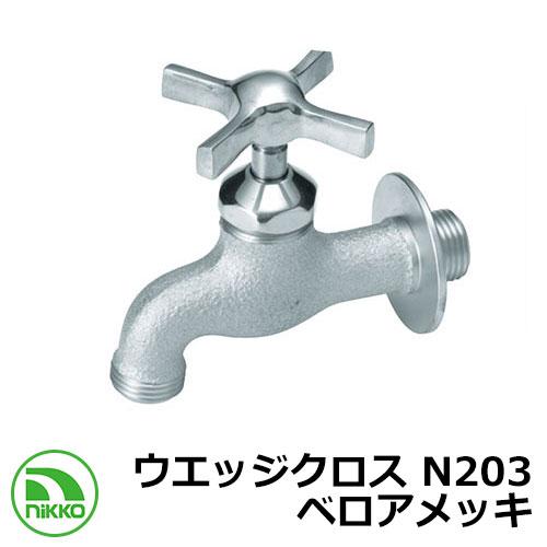 蛇口 ウエッジクロス N203 ベロアメッキ nikko ニッコー
