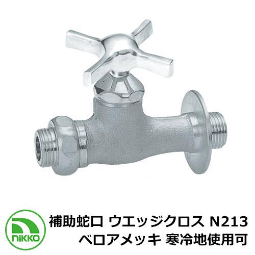 蛇口 補助蛇口 ウエッジクロス N213 ベロアメッキ 寒冷地使用可(受注生産) nikko ニッコー