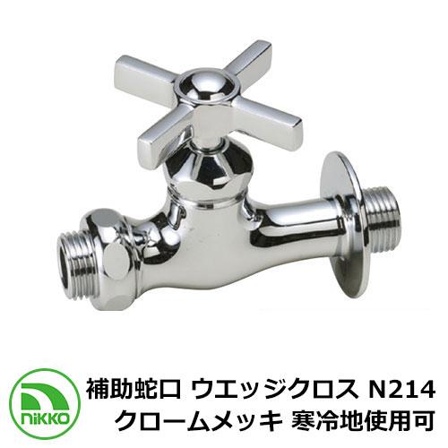 蛇口 補助蛇口 ウエッジクロス N214 クロームメッキ 寒冷地使用可(受注生産) nikko ニッコー