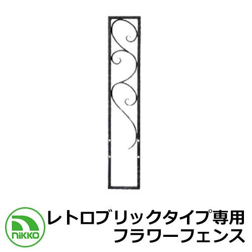 水栓柱 立水栓 レトロブリックタイプ専用フラワーフェンス ODF-FF-1 NIKKO ニッコー