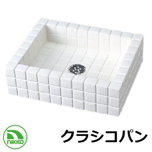 ガーデンパン 水受け クラシコパン OPB-PE-WH ホワイト nikko ニッコー 水周りを魅力的に演出する水受け