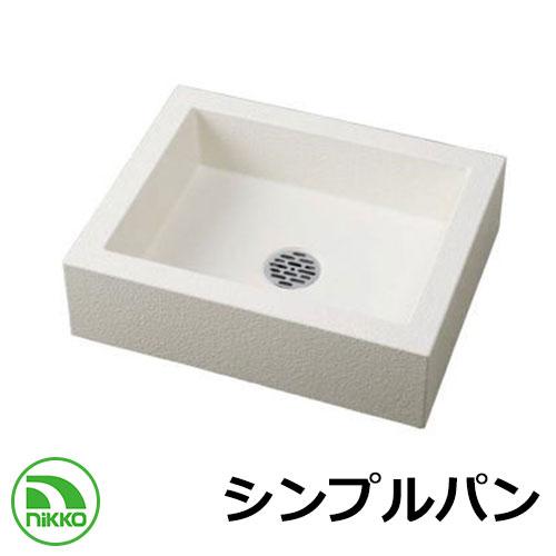 ガーデンパン シンプルパン OPB-PH nikko ニッコー 水受け
