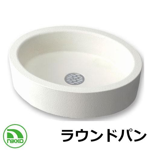 ガーデンパン ラウンドパン OPB-PI nikko ニッコー 水受け