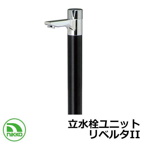 水栓柱 立水栓ユニット リベルタII ブラック ガーデンパン別売 NIKKO ニッコー OPB-RS-36-BK