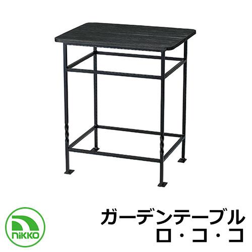 ガーデンパーティや植栽のお手入れなどに活躍! 屋外用テーブル 机 ガーデンテーブル ロ・コ・コ ODF-GS-RA2 NIKKO ガーデンキッチン